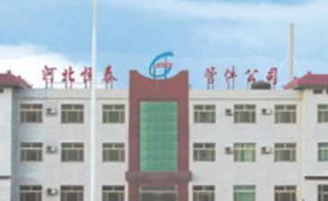 【管材制造展】河北恒泰管道装备制造有限公司介绍