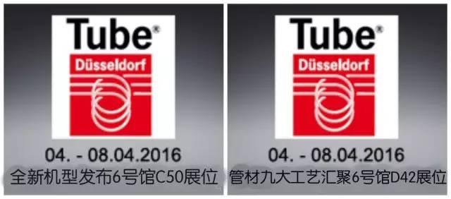 德国RSA埃尔赛--全新机型发布及管材九大工艺汇聚 2016杜塞尔多夫国际管材展览会(Tube Düsseldorf)6号馆C50 & D42展位
