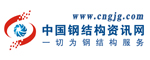 中国钢结构咨询网