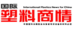 国际塑料商情