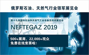 NEFTEGAZ 2019将于下月开幕!俄罗斯境外企业参展踊跃,多家国际知名品牌将亮相现场